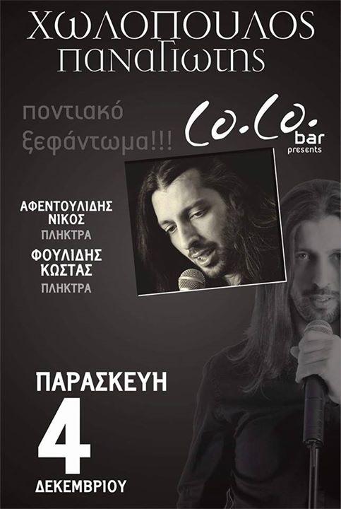 Ο Παναγιώτης Χωλόπουλος στο Co.Co. bar στην Κοζάνη, την Παρασκευή 4 Δεκεμβρίου