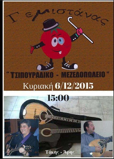 Ζωντανή μουσική στο μεζεδοπωλείο  Γεμιστάνας στην Κοζάνη την Κυριακή  6 Δεκεμβρίου
