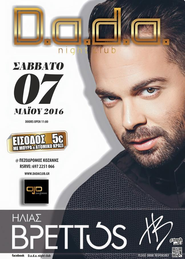 Ο Ηλίας Βρεττός το Σάββατο 7 Μαΐου Live στο D.a.d.a. club στην Κοζάνη