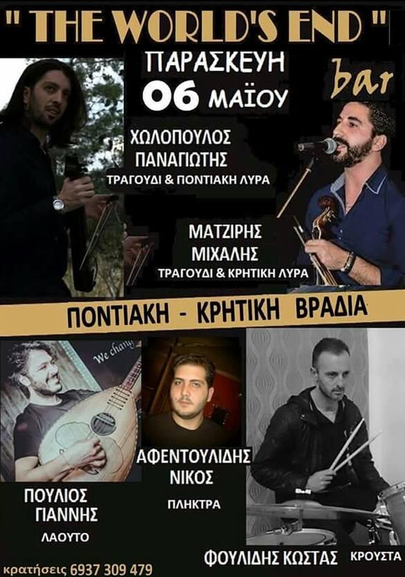Ποντιακή Κρητική βραδιά στο «The world's end» στην Πτολεμαΐδα, την Παρασκευή 6 Μαΐου