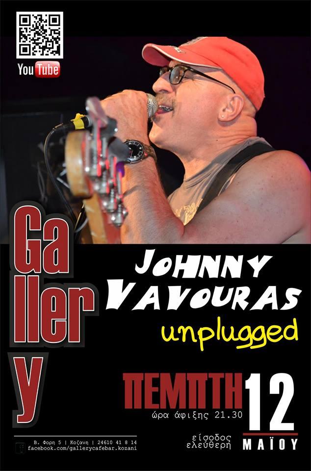 Johnny Vavouras live  στο bar  Gallery στην Κοζάνη, την Πέμπτη 12 Μαΐου
