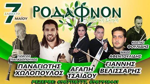 Ποντιακή βραδιά στην μουσική σκηνή ΡΟΔΑΦΝΟΝ στο Δρέπανο Κοζάνης, το Σάββατο 7 Μαΐου