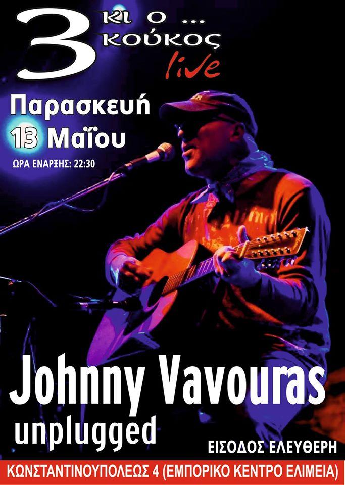 Johnny Vavouras live στο bar 3 κι ο κούκος στα Γρεβενά, την Παρασκευή 13 Μαΐου
