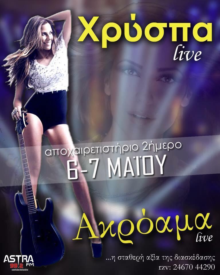 Η Χρύσπα στο Ακρόαμα Live στην Καστοριά, 6 & 7 Μαΐου