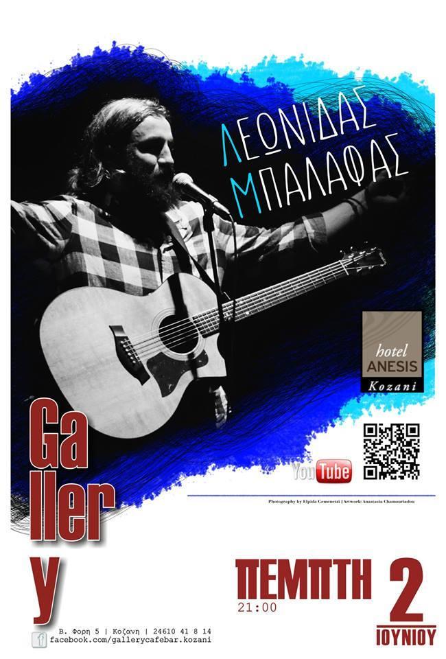 O Λεωνίδας Μπαλάφας live στο Gallery bar στην Κοζάνη, την Πέμπτη 2 Ιουνίου