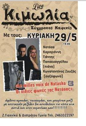 Μουσικό απόγευμα στον σύγχρονο καφενέ «Κιμωλία» στην Κοζάνη, την Κυριακή 29 Μαΐου