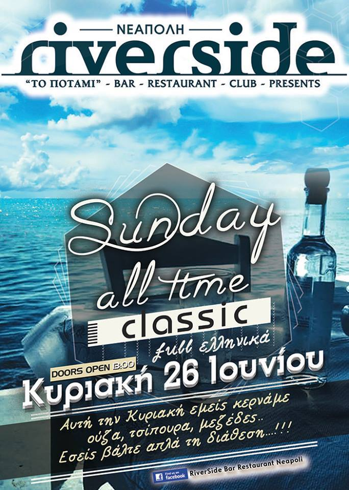 Sunday all time classic στο River Side Bar Restaurant στη Νεάπολη