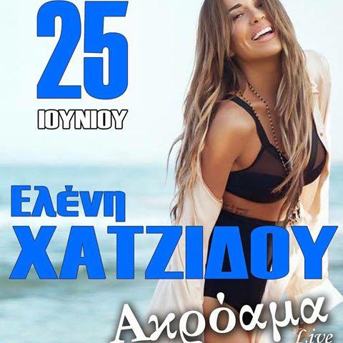 Η Ελένη Χατζίδου στο Ακρόαμα live στην Καστοριά, το Σάββατο 25 Ιουνίου