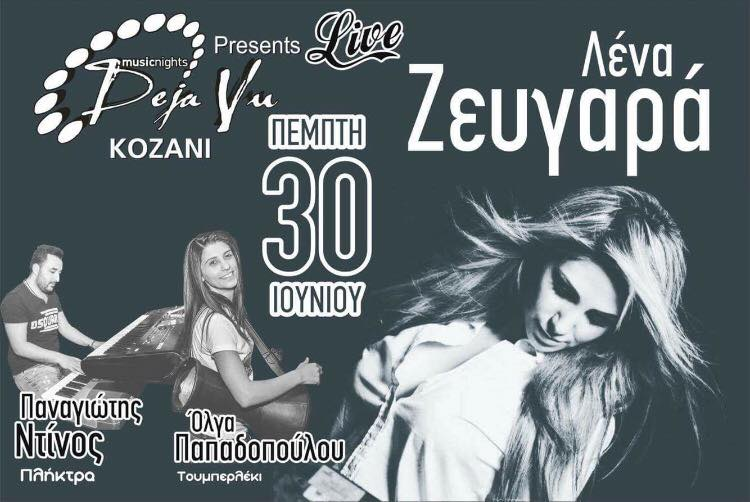 Η Λένα Ζευγαρά στο De ja vu Live στην Κοζάνη, την Πέμπτη 30 Ιουνίου