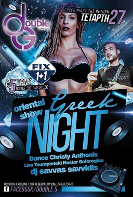 Greek night στο Double G στην Κοζάνη, την Τετάρτη 27 Ιουλίου