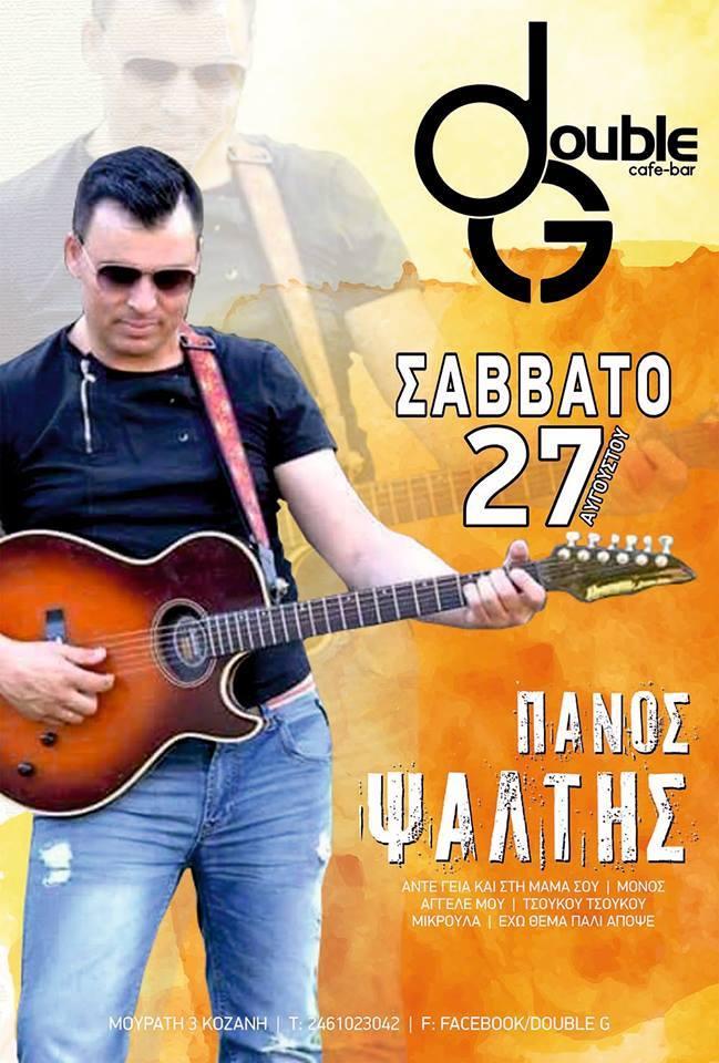 Ο Πάνος Ψάλτης Live στο Double G στην Κοζάνη, το Σάββατο 27 Αυγούστου