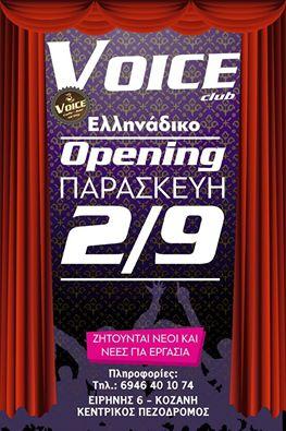 Οpening  του Voice club Ελληνάδικο,  στην Κοζάνη, την Παρασκευή 2 Σεπτεμβρίου