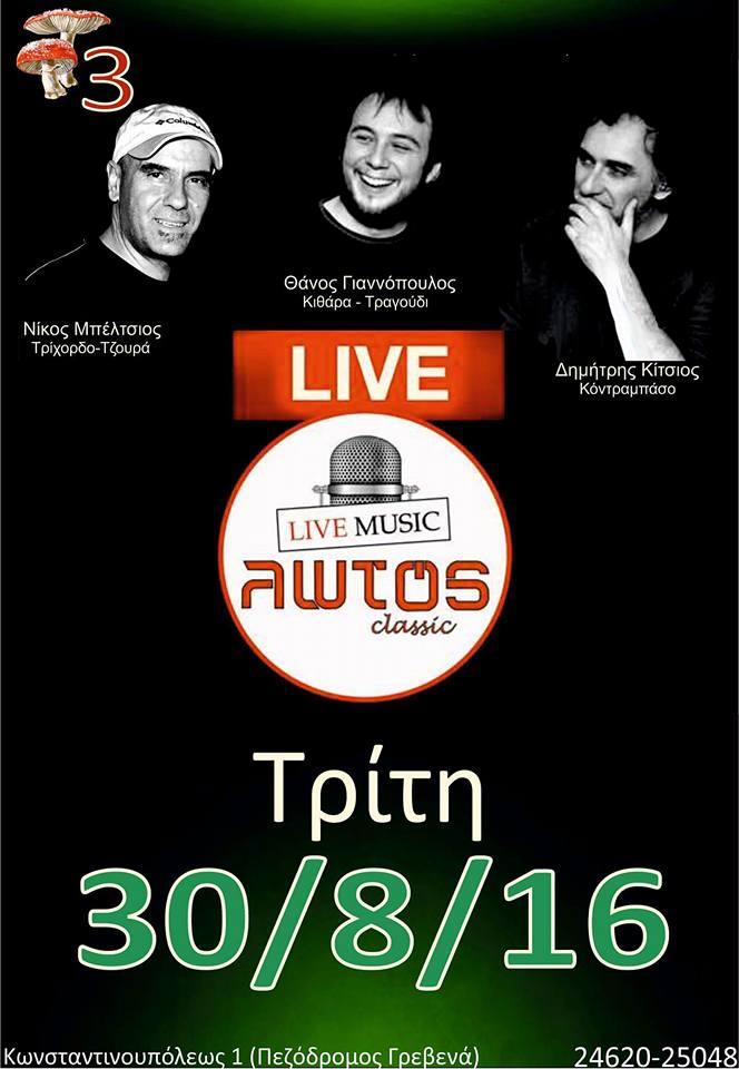 Μουσική ζωντανή βραδιά στο Λωτός στα Γρεβενά την Τρίτη 30 Αυγούστου