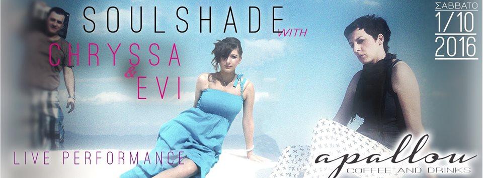 Soulshade with Chryssa & Evi live στο Apallou στην Κοζάνη, το Σάββατο 1 Οκτωβρίου