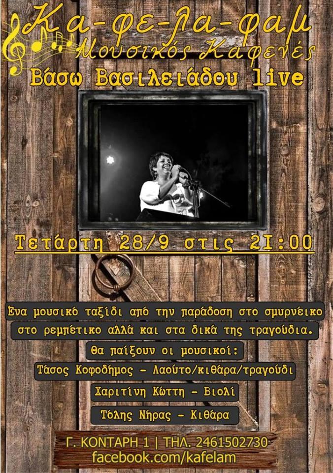 Η Βάσω Βασιλειάδου Live στο ΚαΦεΛαΦαμ στην Κοζάνη, την Τετάρτη 28 Σεπτεμβρίου