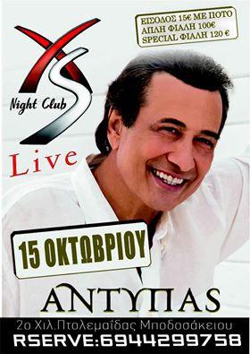 O Αντύπας στο XS Live night club στην Πτολεμαΐδα, το Σάββατο 15 Οκτωβρίου