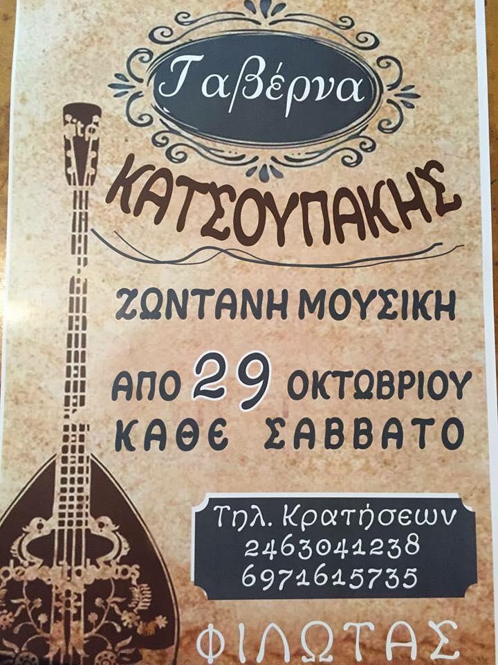 Ζωντανή μουσική στην ταβέρνα «Κατσουπάκης» στον Φιλώτα το Σάββατο 29 Οκτωβρίου