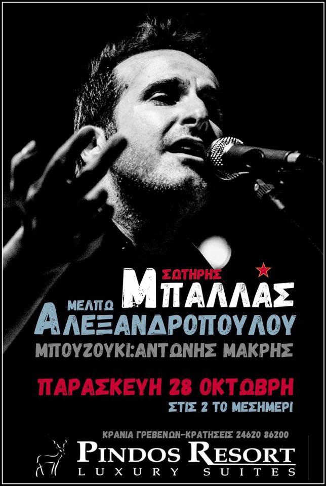 Ο Σωτήρης Μπαλλάς live στην μουσική σκηνή του Pindos Resort στα Γρεβενά, την Παρασκευή 28 Οκτωβρίου