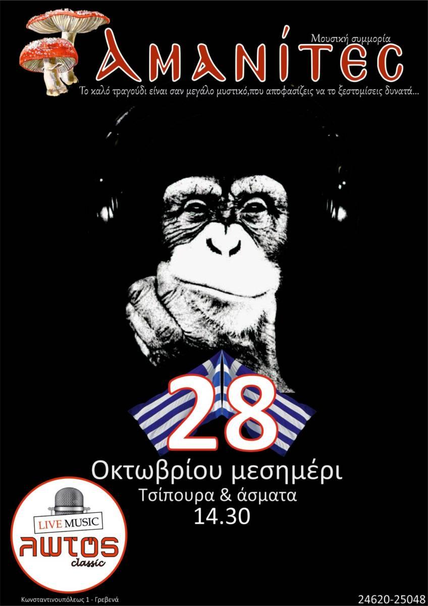 Live με τους Αμανίτες, τo μεσημέρι της  Παρασκευή 28 Οκτωβρίου, στο Λωτό classic στα Γρεβενά