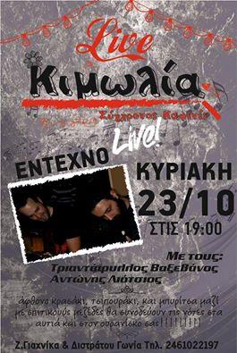 Έντεχνο Live στην Κιμωλία στην Κοζάνη, την Κυριακή 23 Οκτωβρίου