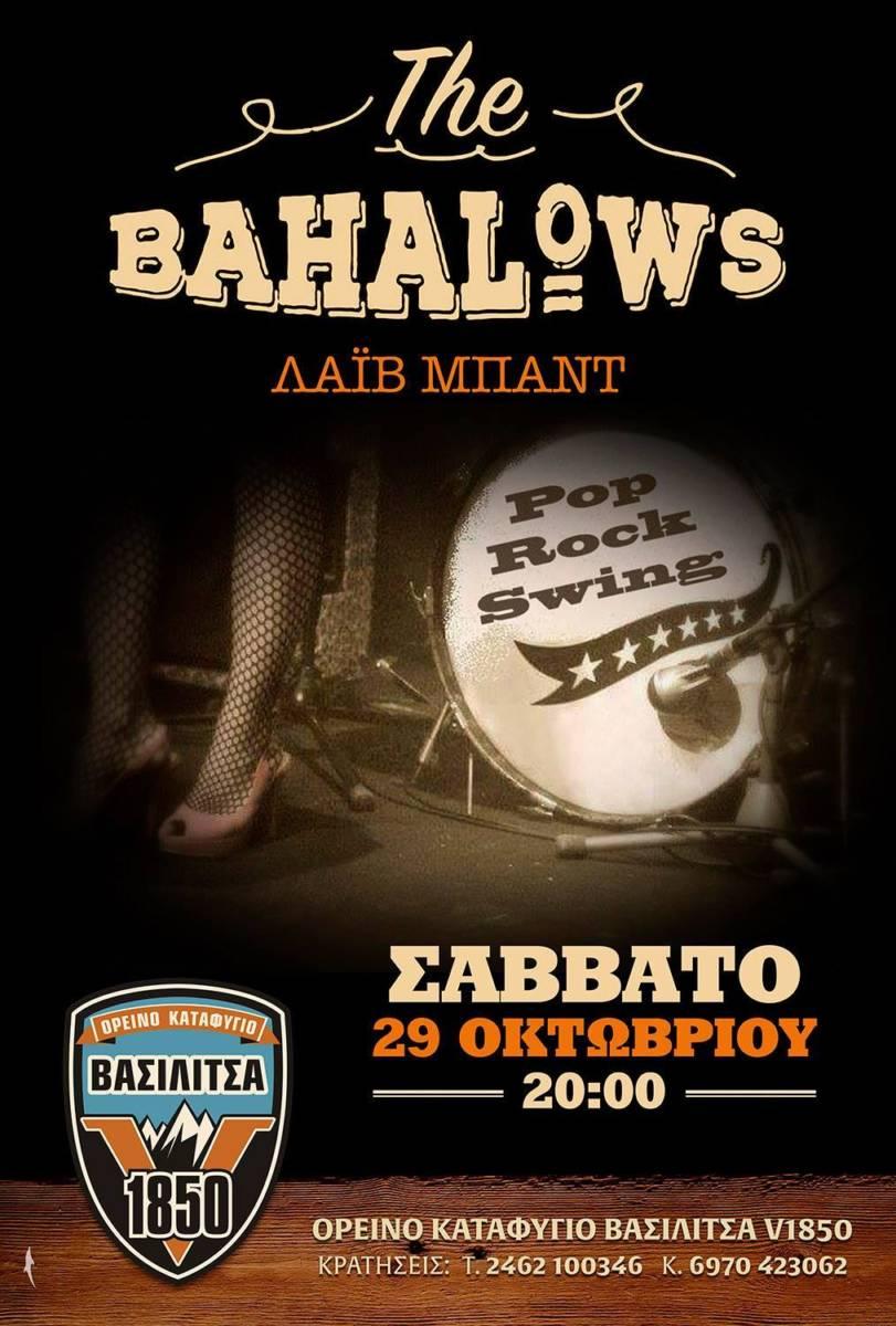 The Bahalows Live band  στη Βασιλίτσα Γρεβενών, το Σάββατο 29 Οκτωβρίου