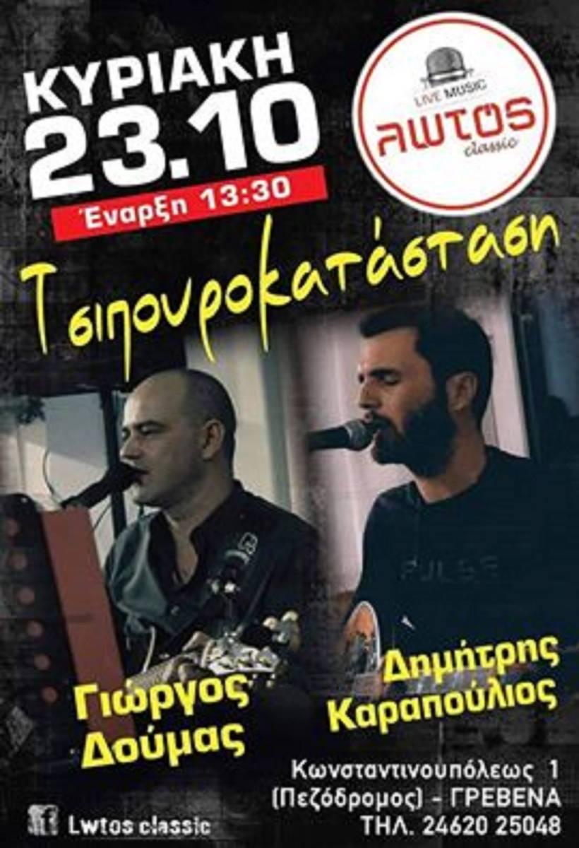 Τσιπουροκατάσταση στο Λωτός classic στα Γρεβενά, την Κυριακή 23 Οκτωβρίου