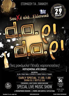 «D.a.ρι d.a.ρι» το Σάββατο 29 Οκτωβρίου στο D.a.d.a. club στην Κοζάνη, το Σάββατο 29 Οκτωβρίου