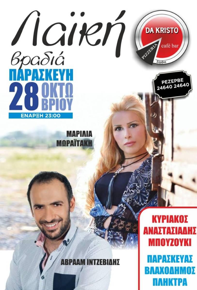 Λαϊκή βραδιά στην pizzeria Da Kristo στα Σέρβια, την Παρασκευή 28 Οκτωβρίου
