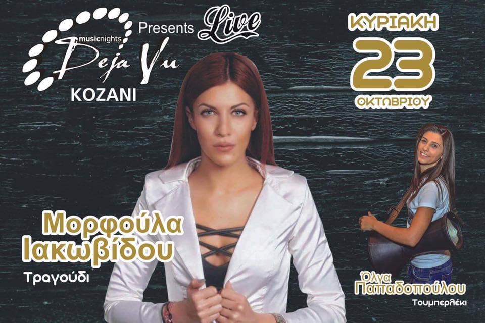 Η Μορφούλα Ιακωβίδου στο De ja vu live στην Κοζάνη, την Κυριακή 23 Οκτωβρίου