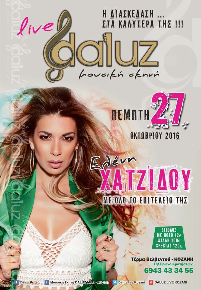 Η Ελένη Χατζίδου στο Daluz live στην Κοζάνη, την Πέμπτη 27 Οκτωβρίου