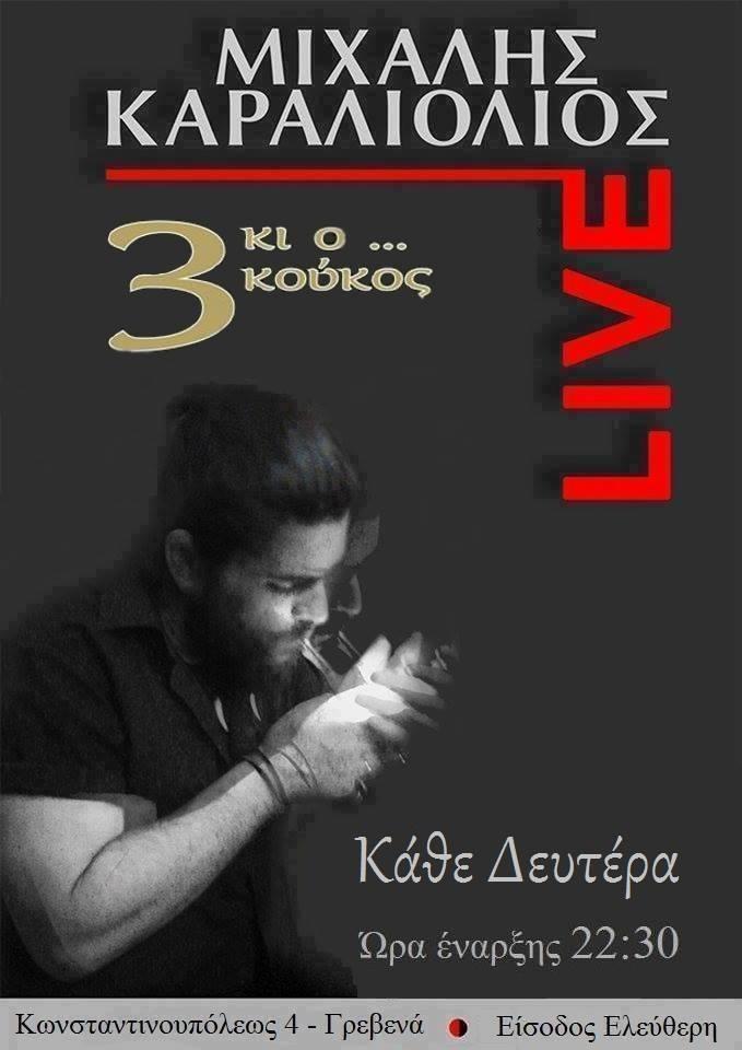Ο Μιχάλης Καραλιολιος Live στο «3 κι ο..κούκος» στα Γρεβενά, τη Δευτέρα 24 Οκτωβρίου