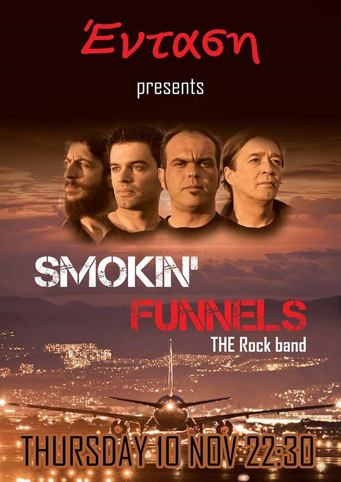 Οι Smokin' Funnels live στην «Ένταση» στην Πτολεμαϊδα, την Πέμπτη 10  Νοεμβρίου