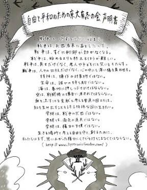 「自由と平和のための京大有志の会」の声明が人気:子供向け訳とともに