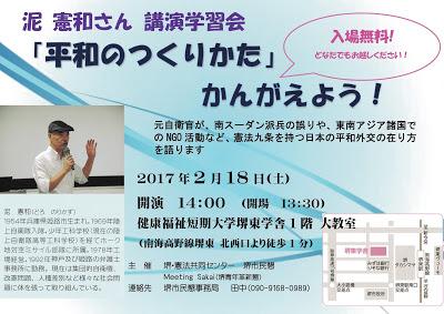 お知らせ:2/18 泥 憲和さん 講演学習会「平和のつくりかた」かんがえよう!(大阪・堺)