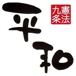 堀尾輝久さんの「九条に込めた思い:幣原喜重郎と日本国憲法」、ウェブで読めます