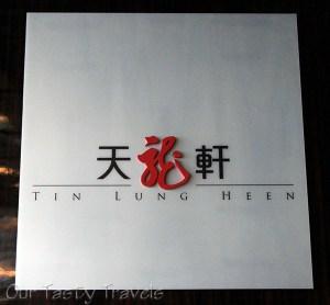 Tin Lung Heen: Cantonese Dim Sum at The Ritz-Carlton, Hong Kong