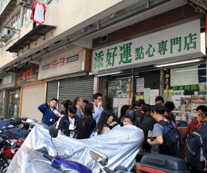 Tim Ho Wan in Hong Kong: World's Cheapest Michelin Starred Restaurant