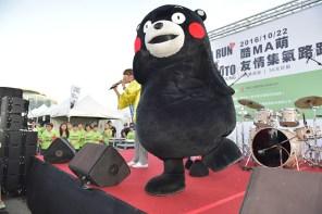 「酷MA萌 友情集氣路跑」大成功!熊本熊部長魅力席捲南台灣