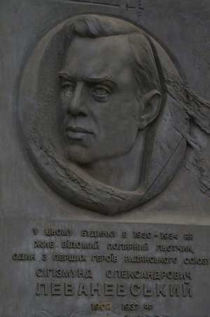 Меморіальна дошка С.О.Леваневському