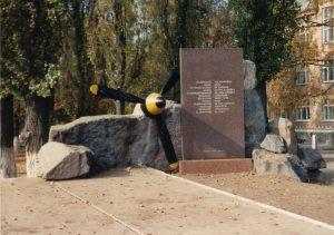 """Пам'ятний знак на честь воїнів, які брали участь у авіаційній операції """"Френтік"""""""