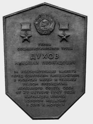 Пам'ятник конструктору. С. Веприк Гадяцького району (табличка)