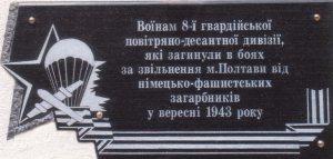 Пам'ятник воїнам 8-ї гвардійської повітряно-десантної дивізії