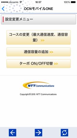 OCN モバイル ONE公式アプリ画面