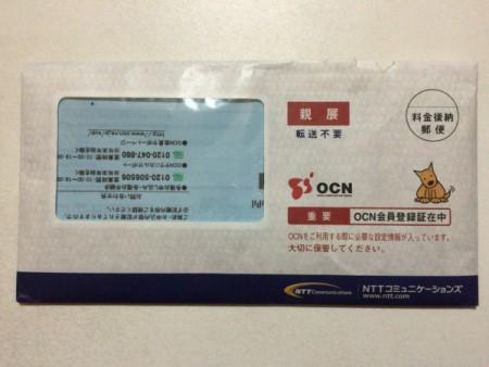 OCN モバイル ONEの契約情報が書かれた紙の入った封筒