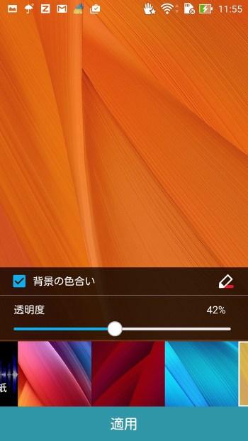 Zenfone 2の壁紙の変更設定をする画面で黄色い画像を選び背景の色合いを変更しているところ