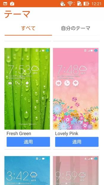 Zenfone 2のテーマ変更画面