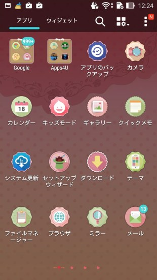 「Afternoon Tea」というテーマに変更した後のZenfone 2のアプリ一覧画面