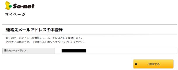 メールアドレス本登録