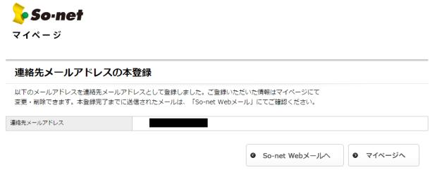 メールアドレス本登録完了