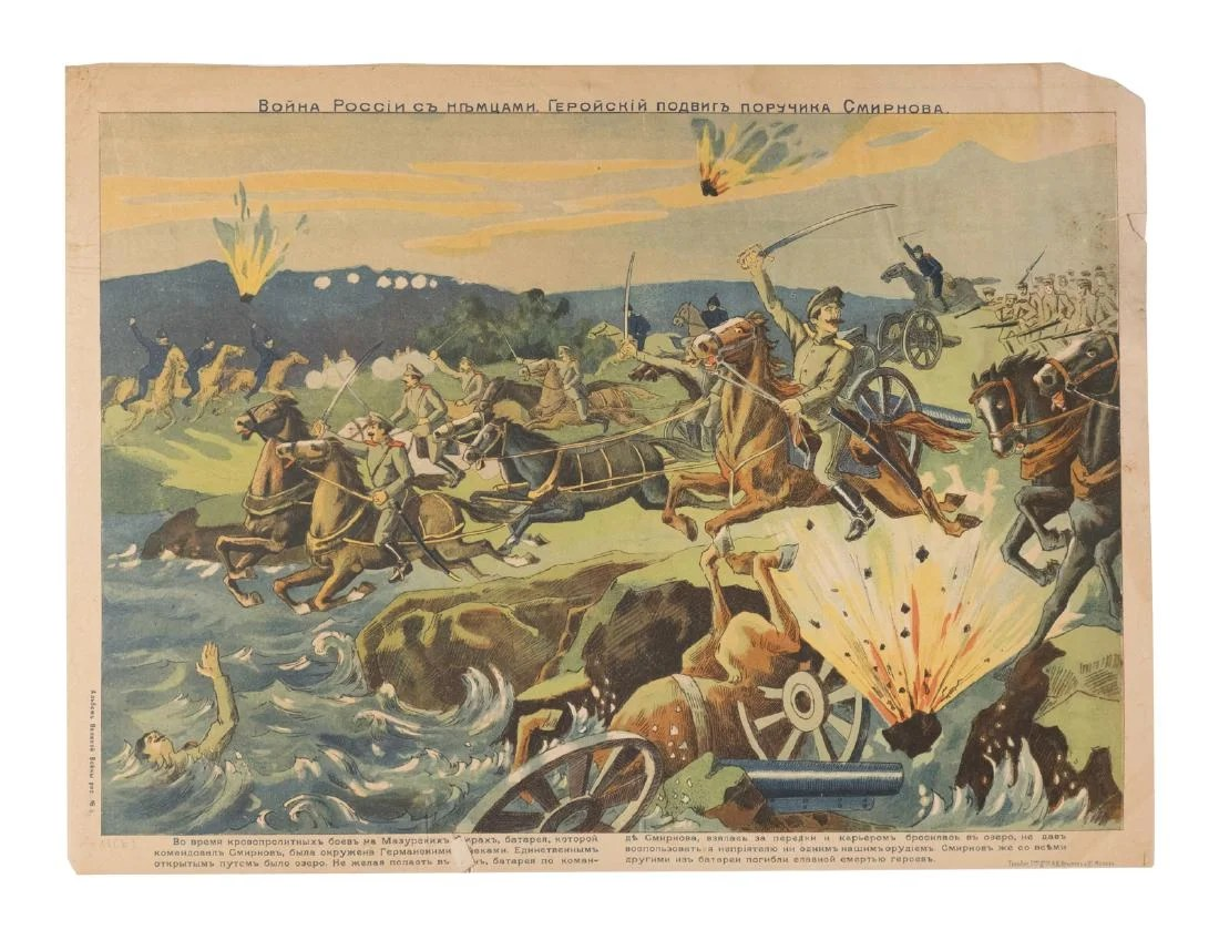Ottoman Russian War Russian War With Ottoman Empire Poster On Liveauctioneers